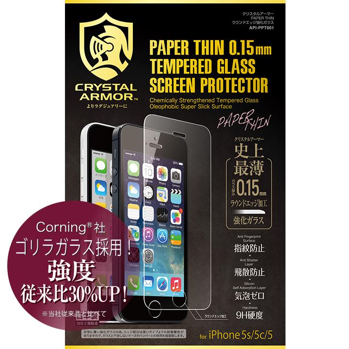 【0.15mm】クリスタルアーマー PAPER THIN ラウンドエッジ強化ガラス for iPhone 5s/5c/5 送料無料