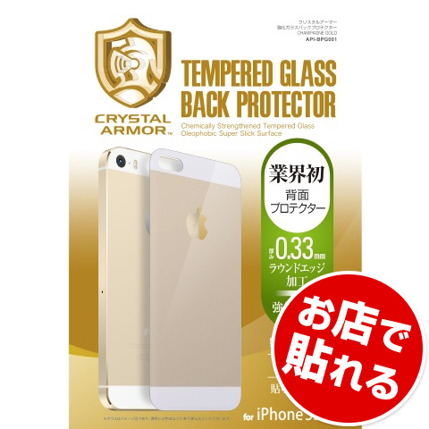 【iPhone SE/5s/5フィルム】[0.33mm]クリスタルアーマー ラウンドエッジ強化ガラス バックプロテクター シャンパン・ゴールド iPhone 5s/5_0