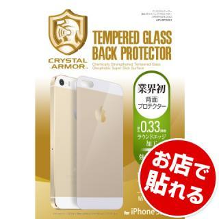 iPhone SE/5s/5 フィルム [0.33mm]クリスタルアーマー ラウンドエッジ強化ガラス バックプロテクター シャンパン・ゴールド iPhone 5s/5