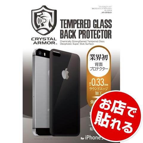 iPhone SE/5s/5 フィルム [0.33mm]クリスタルアーマー ラウンドエッジ強化ガラス バックプロテクター ブラック iPhone 5s/5_0