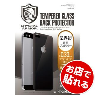 【iPhone SE/5s/5フィルム】[0.33mm]クリスタルアーマー ラウンドエッジ強化ガラス バックプロテクター ブラック iPhone 5s/5