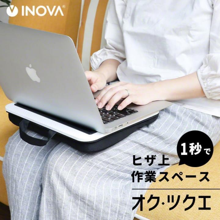 INOVA 膝上テーブル ホワイト_0