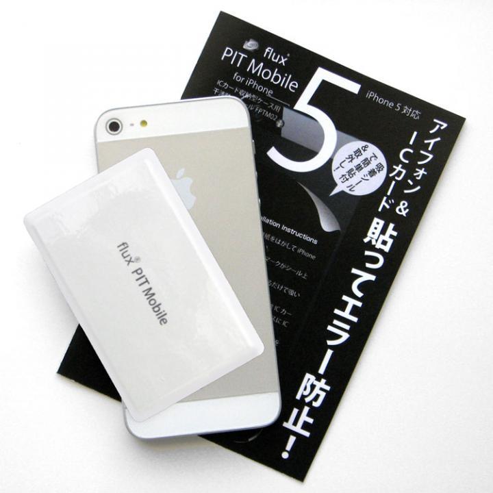 PIT-Mobile ICカード磁気干渉防止シール ホワイト