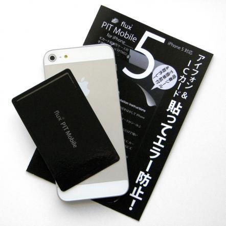 PIT-Mobile ICカード磁気干渉防止シール ブラック