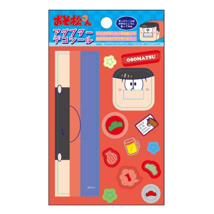 おそ松さん iPhone4/4s/5s/6/6s用純正アダプターデコシール  おそ松_0