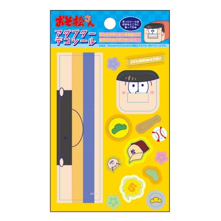 おそ松さん iPhone4/4s/5s/6/6s用純正アダプターデコシール  十四松_0