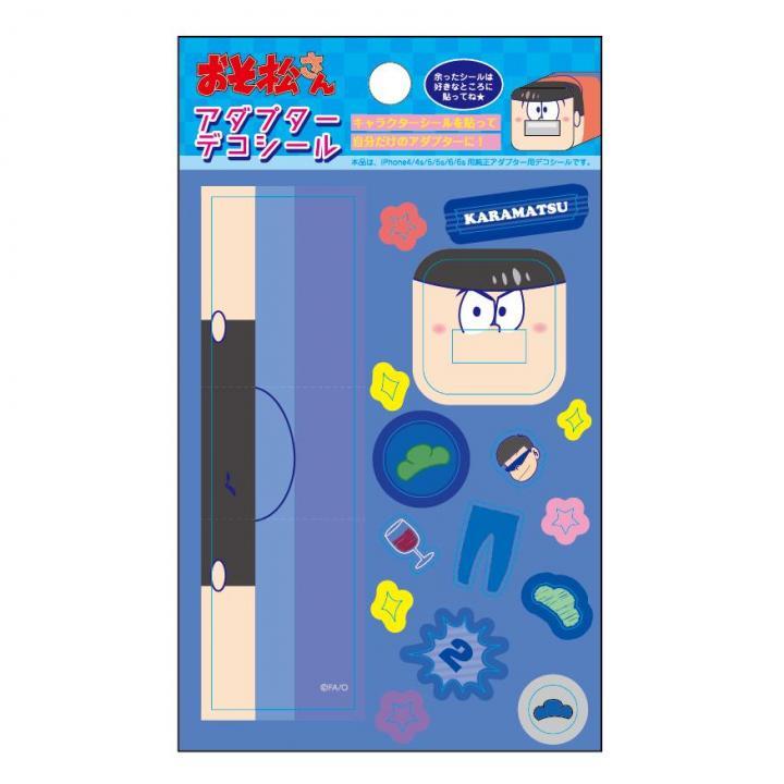 おそ松さん iPhone4/4s/5s/6/6s用純正アダプターデコシール  カラ松_0