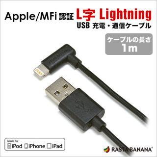 [1m]L字型コネクタ  Lightningケーブル ブラック