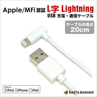 [20cm]L字型コネクタ  Lightningケーブル ホワイト