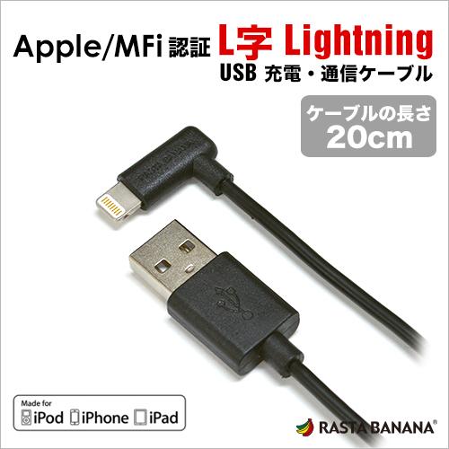 [20cm]L字型コネクタ  Lightningケーブル ブラック