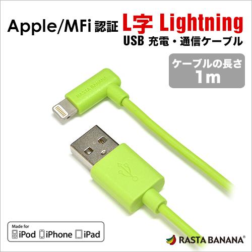 [1m]L字型コネクタ  Lightningケーブル グリーン_0