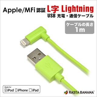 [1m]L字型コネクタ  Lightningケーブル グリーン
