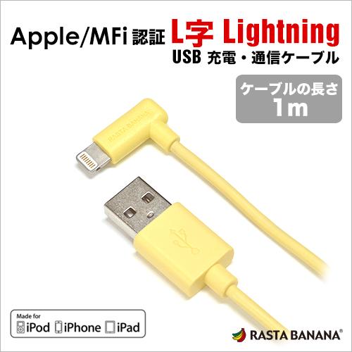 [1m]L字型コネクタ  Lightningケーブル イエロー_0