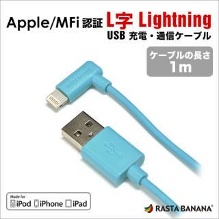 [1m]L字型コネクタ  Lightningケーブル ブルー