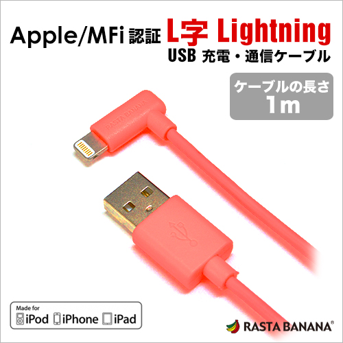 [1m]L字型コネクタ  Lightningケーブル レッド_0