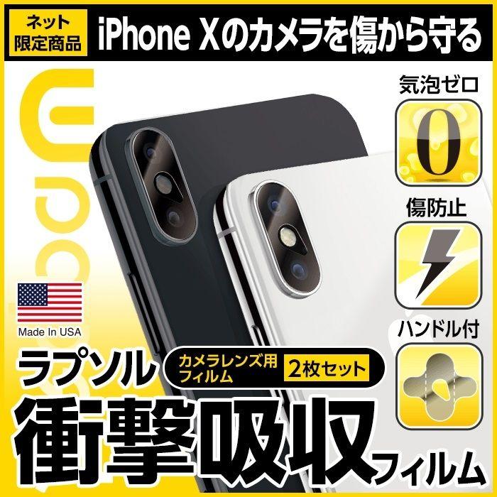 【iPhone XS/X】ラプソル ULTRA Screen Protector System -カメラレンズ用 2枚セット 衝撃吸収 保護フィルム for iPhone XS/X_0