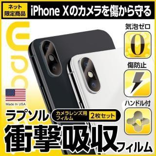 ラプソル ULTRA Screen Protector System -カメラレンズ用 2枚セット 衝撃吸収 保護フィルム for iPhone X