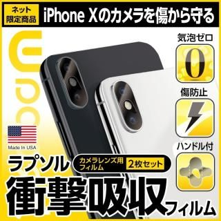 【iPhone XS】ラプソル ULTRA Screen Protector System -カメラレンズ用 2枚セット 衝撃吸収 保護フィルム for iPhone XS/X【9月下旬】