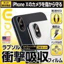 iPhone XS ガラスフィルム・液晶保護フィルム