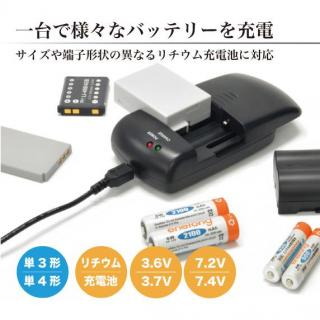 リチウム充電池対応マルチ充電器 MyCharger Multi U