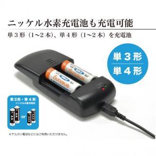 リチウム充電池対応マルチ充電器 MyCharger Multi U_2