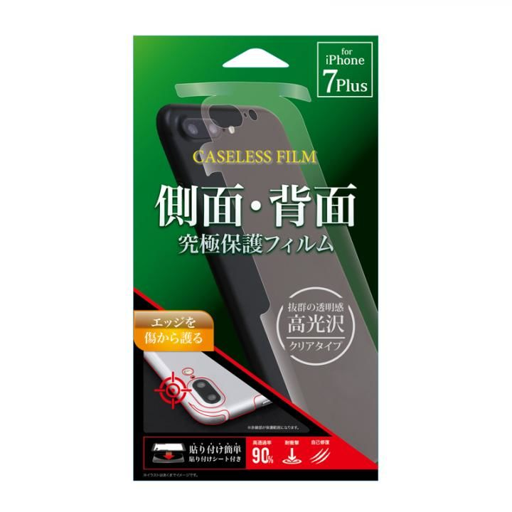 【iPhone7 Plusフィルム】側面・背面 究極保護フィルム クリア iPhone 7 Plus_0