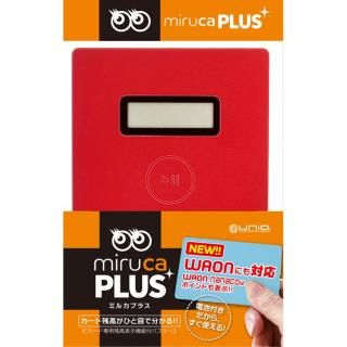 ICカード専用 残高表示機能付パスケース miruca Plus(ミルカプラス) レッド【3月下旬】