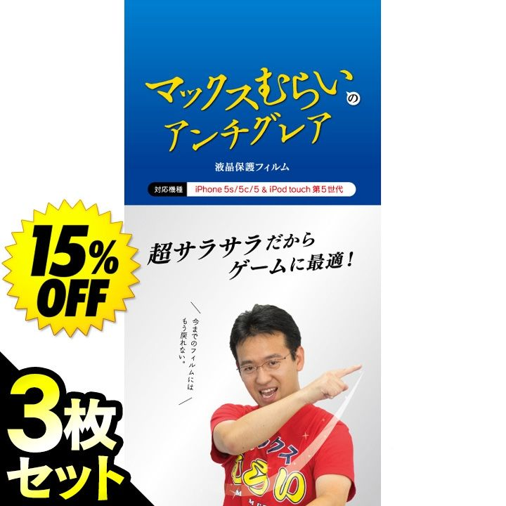 【3枚セット・15%OFF】マックスむらいのアンチグレアフィルム iPhone5s/5c/5用