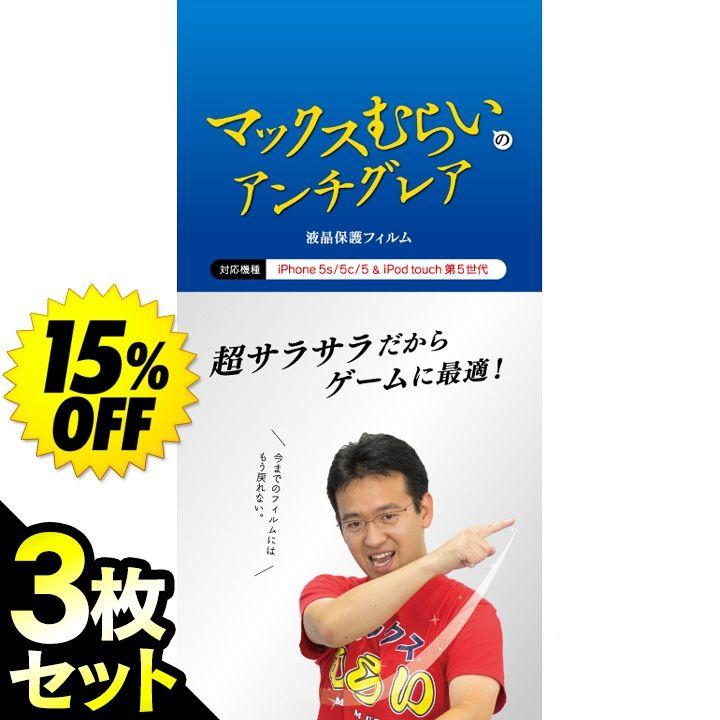 【iPhone SE/5s/5】【3枚セット・15%OFF】マックスむらいのアンチグレアフィルム iPhone SE/5s/5c/5対応_0