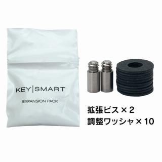 KeySmart 2.0 拡張パック