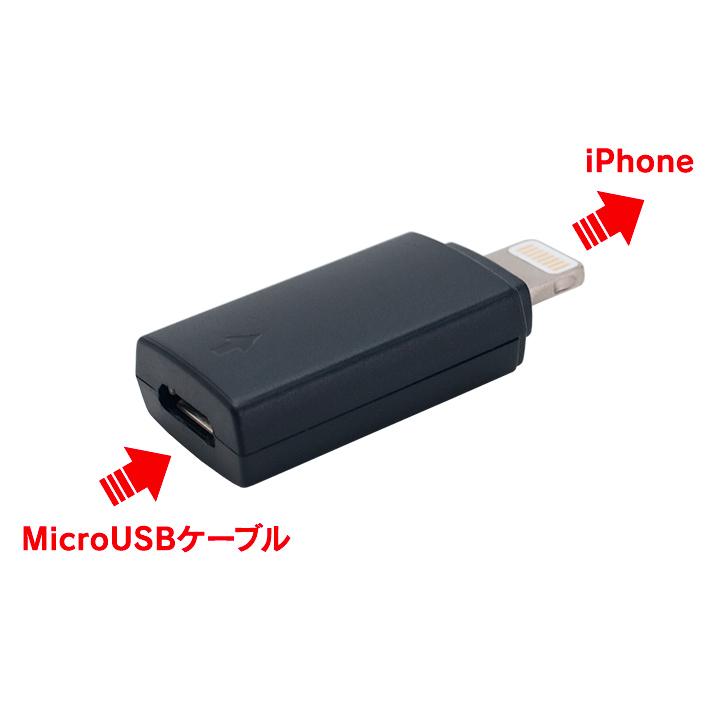 [数量限定]MFi認証取得 MicroUSB-Lightning変換コネクタ_0