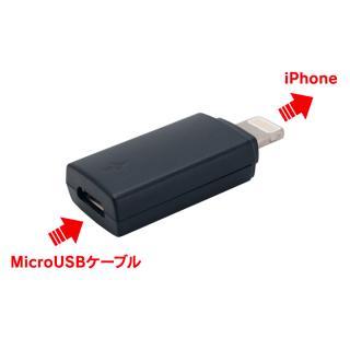 【在庫限り】【73%OFF】[数量限定]MFi認証取得 MicroUSB-Lightning変換コネクタ