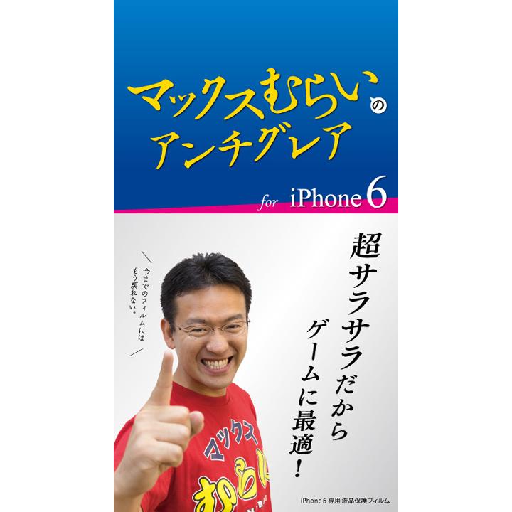 【限定100個】マックスむらいのアンチグレアフィルム for iPhone 6