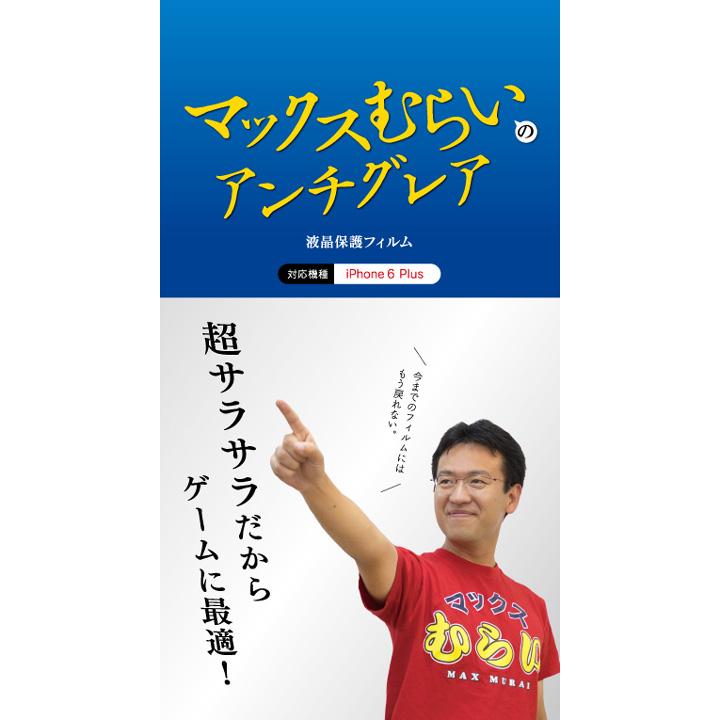【限定100個】マックスむらいのアンチグレアフィルム for iPhone 6 Plus