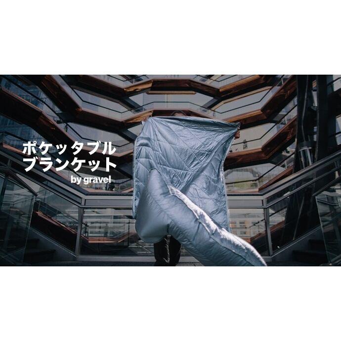 ポケッタブルブランケット グレー【5月下旬】_0
