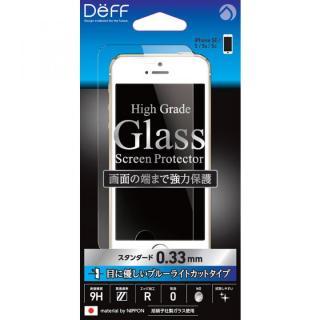 [0.33mm]液晶保護強化ガラス ブルーライトカット iPhone SE/5/5s/5c