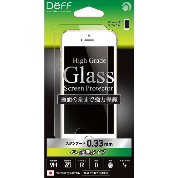 iPhone SE/5s/5 フィルム [0.33mm]液晶保護強化ガラス スタンダード iPhone SE/5/5s/5c_0