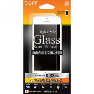 [0.33mm]液晶保護強化ガラス マット 指紋防止 iPhone SE/5/5s/5c