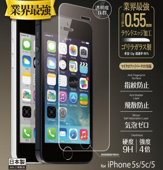 【0.55mm】クリスタルアーマー ゴリラガラス製ラウンドエッジ強化ガラス for iPhone5s/5c/5