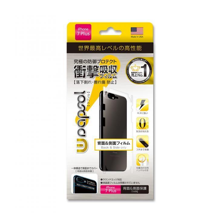 【iPhone7 Plusフィルム】ラプソル 衝撃吸収 背面 側面保護フィルム iPhone 7 Plus_0