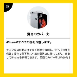 【iPhone7フィルム】ラプソル 衝撃吸収 背面 側面保護フィルム iPhone 7_4
