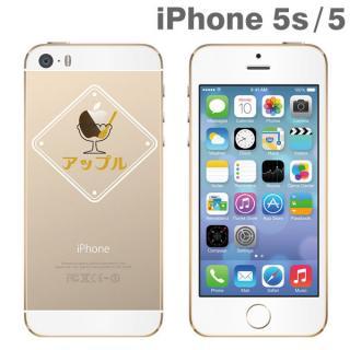 iPhone SE/5s/5 アップラスゴールドハードクリアケース(喫茶アップル)