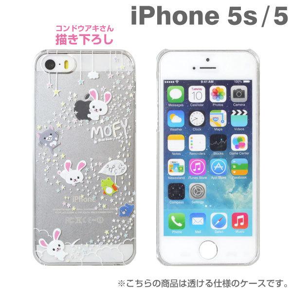 iPhone SE/5s/5 うさぎのモフィアップラスハードクリアケース(天の川)