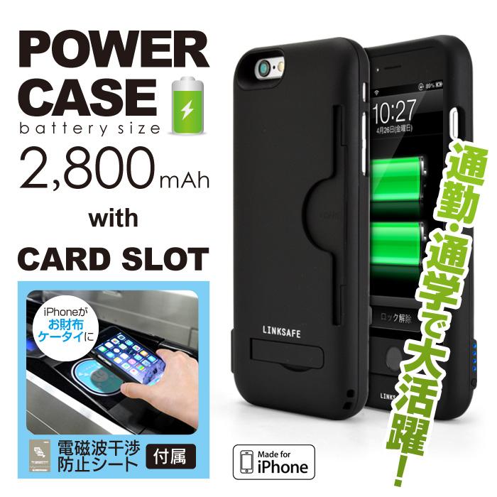 【iPhone6ケース】[2800mAh]カードケース付きバッテリー内蔵ケース iPhone 6_0