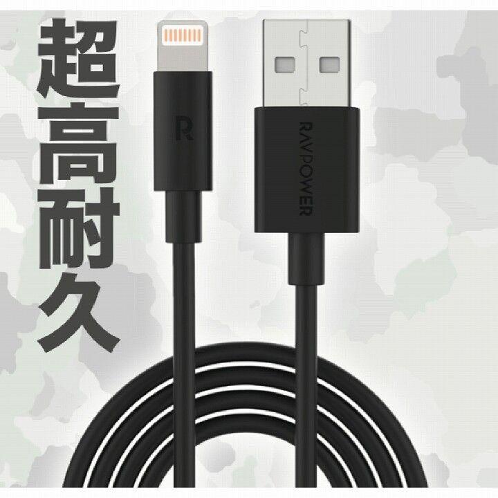 RAVPOWER Lightning 充電・同期タフケーブル 2.2m ブラック_0