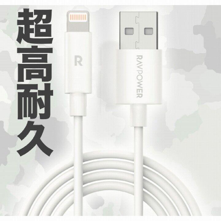 RAVPOWER Lightning 充電・同期タフケーブル 0.5m ホワイト_0