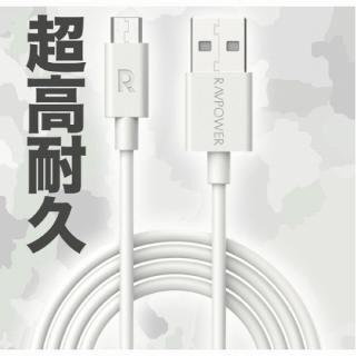 RAVPOWER microUSB タフマイクロケーブル 2.0m ホワイト【4月中旬】