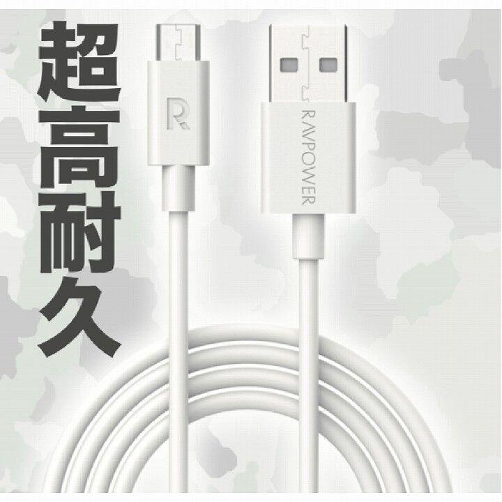 RAVPOWER microUSB タフマイクロケーブル 1.2m ホワイト【4月中旬】_0