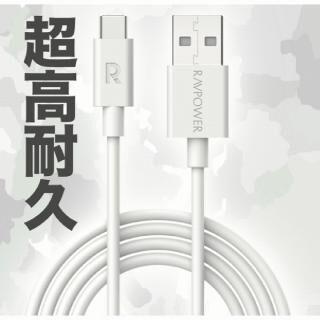 RAVPOWER USB A to Type-C タフケーブル2.0m ホワイト【4月中旬】