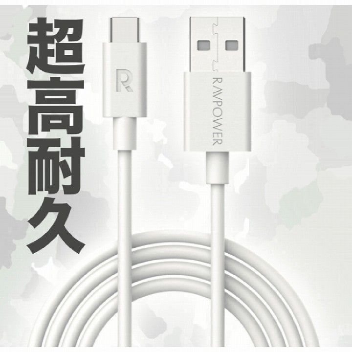 RAVPOWER USB A to Type-C タフケーブル1.0m ホワイト_0